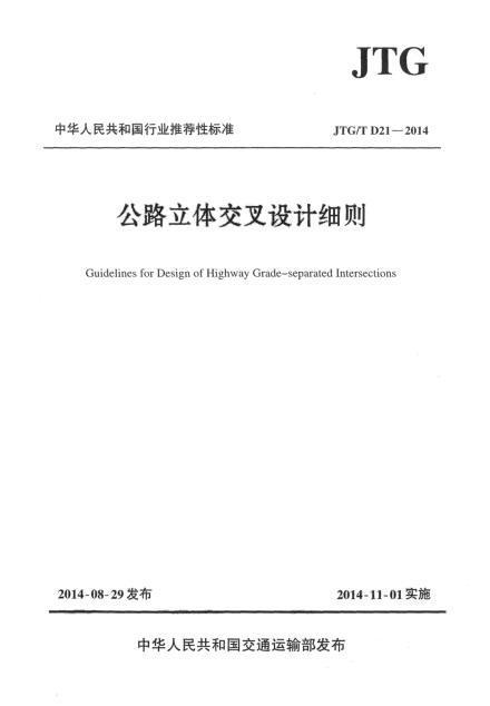 JTGT D21-2014 公路立体交叉设计细则