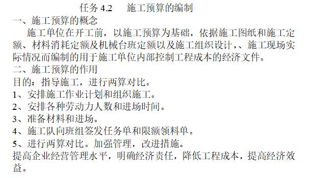 《建筑电气工程预算》课程讲义_4