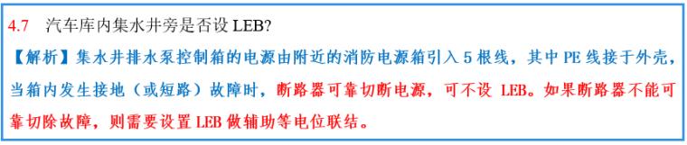 160问解析之电气照明、防雷、接地(建筑电气专业疑难问题)_26