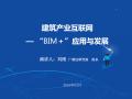 建筑产业互联网——BIM+应用与发展