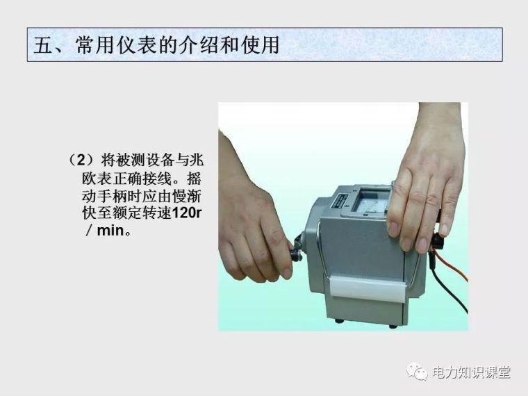 收藏!最详细的电气工程基础教程知识_229