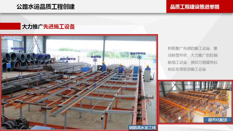 公路水运工程标准化做法图解,交通运输部打造品质工程_42