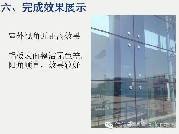 玻璃幕墙与隔墙收口_17
