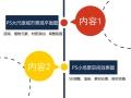 [7月13日]免费公开课:PS国外小清新景观(平面图+效果图)表现