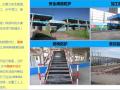 施工标准化工地建设及样板引路(110页,图文丰富)
