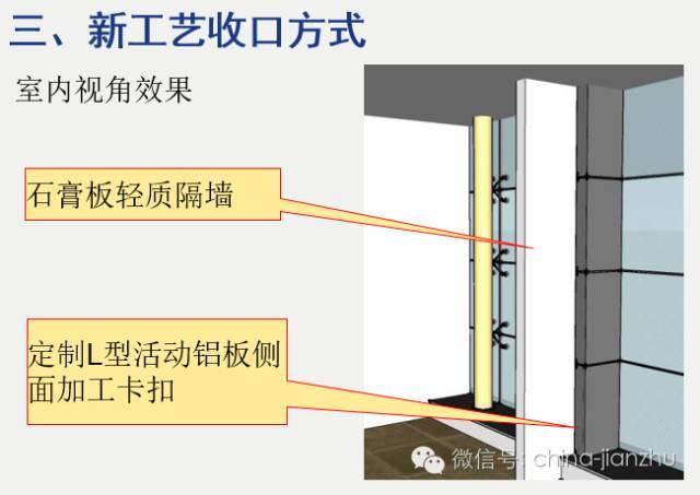 玻璃幕墙与隔墙收口_10