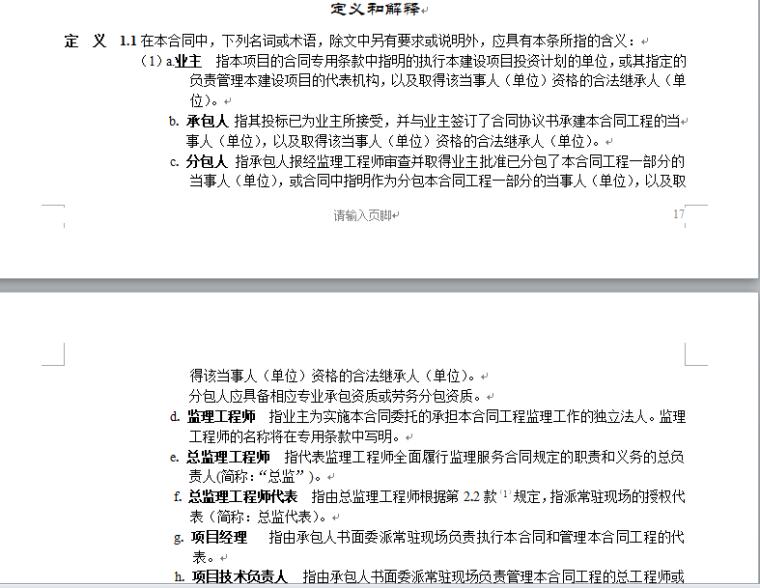 公路工程招投标文件范本421页