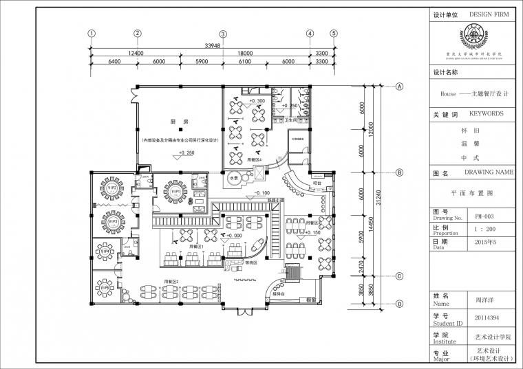 house—主题餐厅设计_13