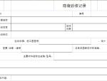 隐蔽工程检查记录表(通用)