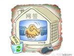 什么是网签购房合同?网签信息如何查询?