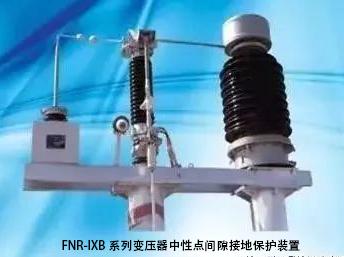 【电气分享】讲解变压器中性点的保护_3
