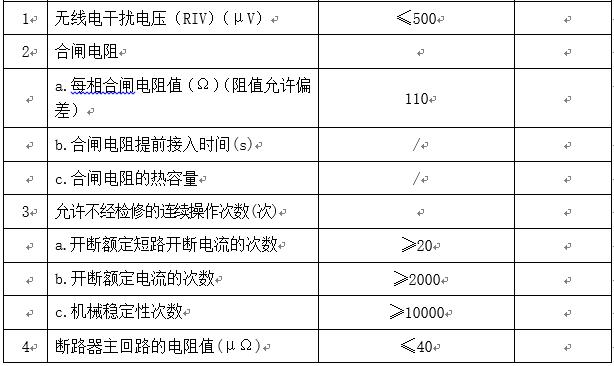 水电站机电设备技术协议_7