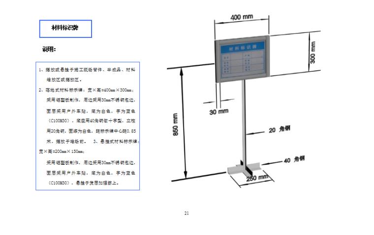 中建施工现场管理标准图集(安全及临时措施)_4