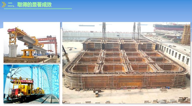 铁路工程建设标准化管理PPT讲义(图文并茂)_6