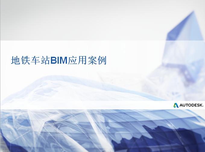 [上海]地铁车站BIM应用案例(含动态视频)