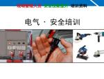 电气及临时用电安全培训(190页PPT)