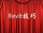 Revit技巧-Revit2018栏杆扶手新变化