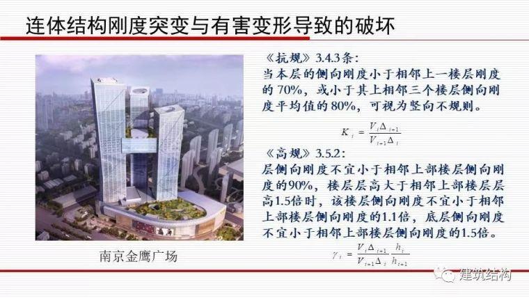 华东院总工周建龙:从抗震概念设计到基于破坏模式的设计_44