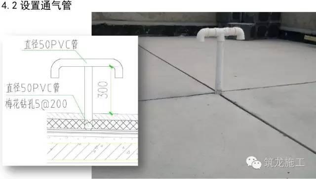 防水施工详细步骤指导_28