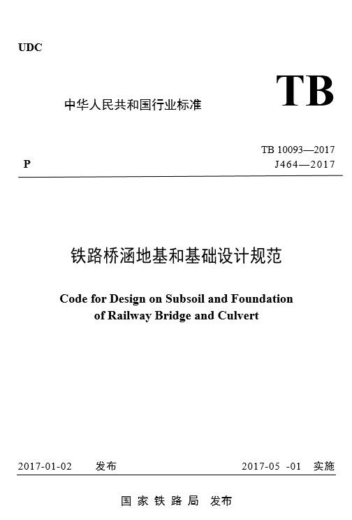 TB10093-2017《铁路桥涵地基和基础设计规范》