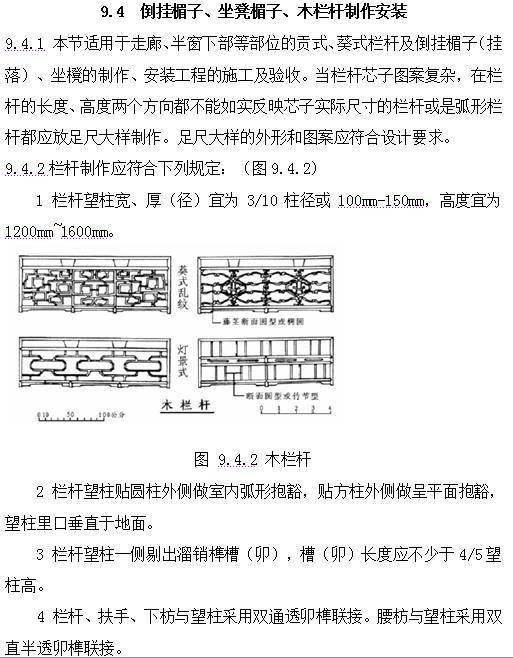 古建筑有规范了!!住建部发布《传统建筑工程技术规范》_125