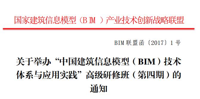 第四期中国建筑信息模型(BIM)技术体系与应用实践高级研修班