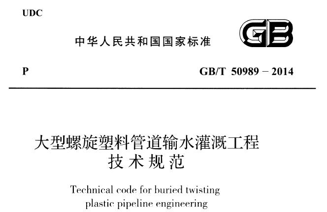 大型螺旋塑料管道输水灌溉工程技术规范GBT 50989-2014