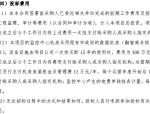 【高密】安全防护工程PPP项目招标文件(共118页)