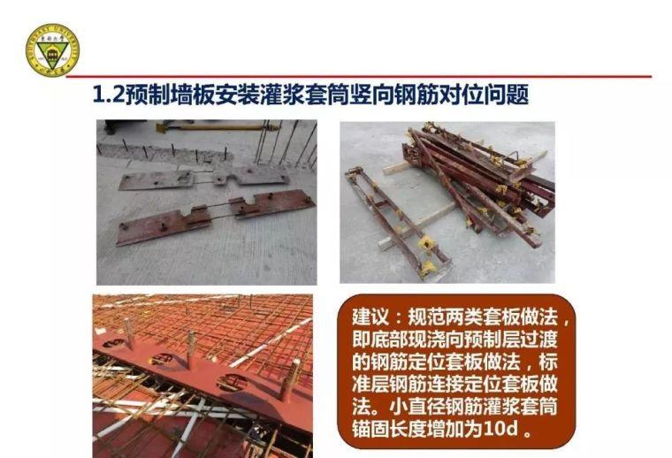 郭正兴:装配式砼建筑现场连接质量控制技术研究_9