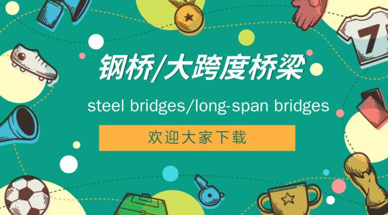 钢桥/大跨度桥梁施工资料合集~~
