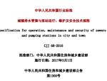 城镇排水管渠与泵站运行、维护及安全技术规程CJJ68-2016