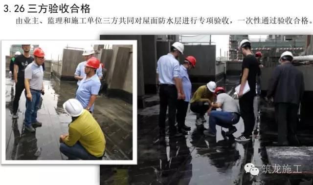 防水施工详细步骤指导_26