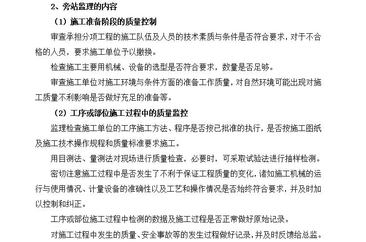 港珠澳大桥珠澳口岸人工岛填海工程监理大纲(共252页)_8