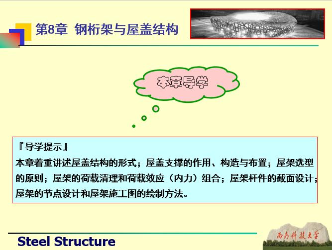 钢桁架与屋盖结构-西南科技大学_2