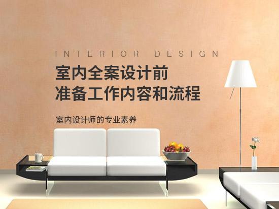 室内全案设计前准备工作内容和流程