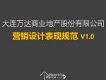 知名地产公司营销及设计表现(共167页)