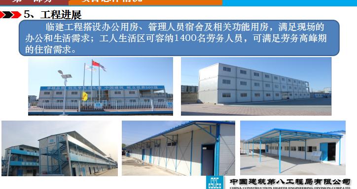 [中建八局]北京师范大学新校区一期项目工作汇报(共47页)