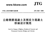 JTGD62—2004《公路钢筋混凝土及预应力混凝土桥涵设计规范》