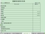 立井施工工程预算书
