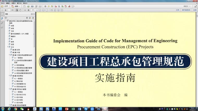 建设项目工程总承包管理规范实施指南