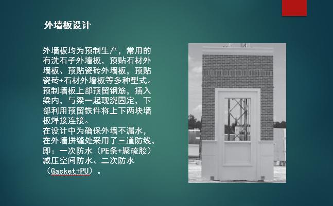 预制装配式混凝土住宅工程工艺介绍-外墙板设计