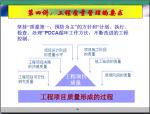 建筑工程质量管理与控制讲解(125页)