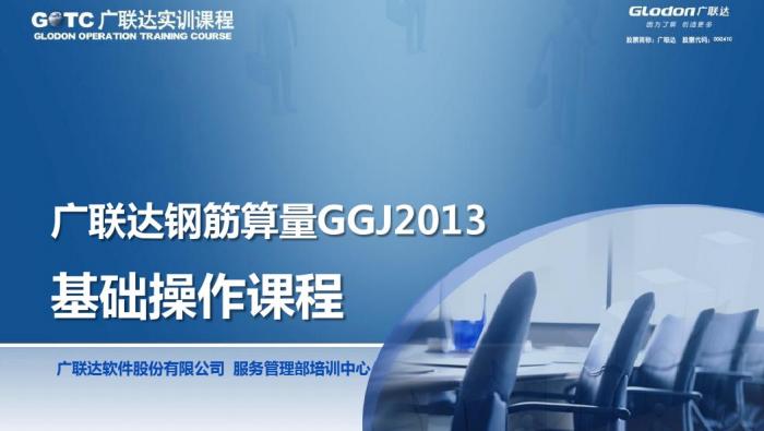 广联达GGJ2013钢筋算量基础培训教程(257页PPT)