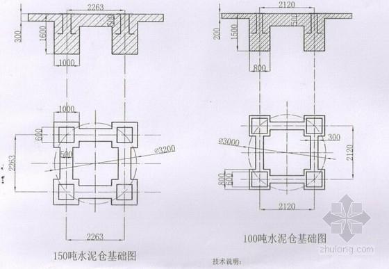 散装水泥罐基础施工图