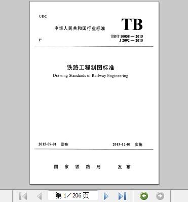 TBT 10058-2015 铁路工程制图标准