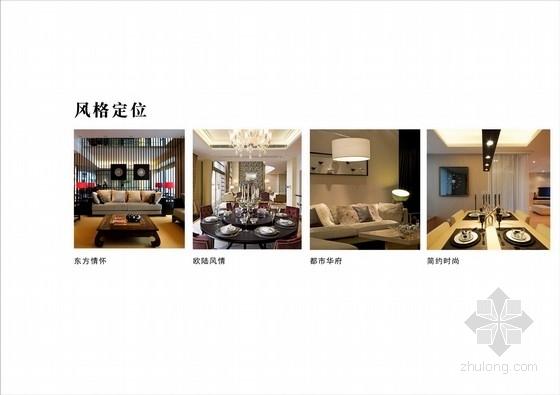 [广东]东方情怀122平米四户型样板间概念方案