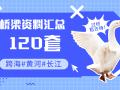 120套桥梁资料汇总强势来袭!跨海,黄河及长江大桥一次性搞懂!