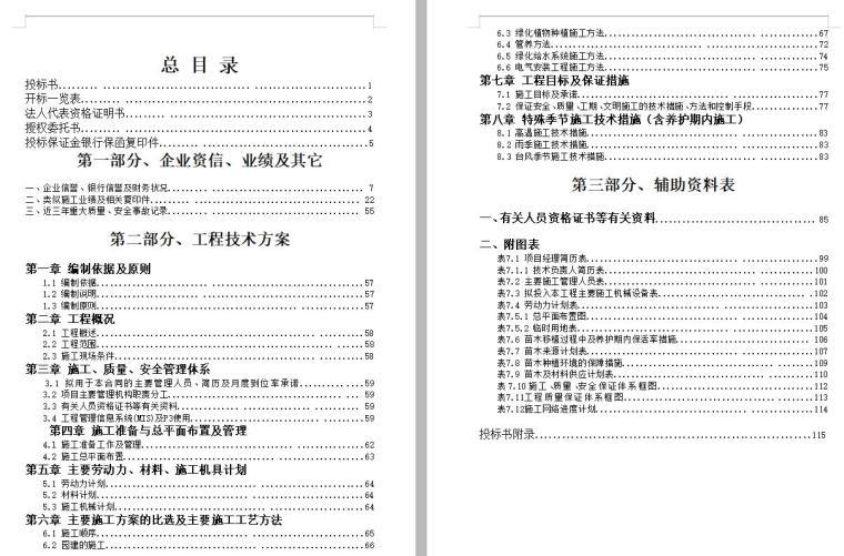 某绿化工程施工组织设计方案范本(32页)