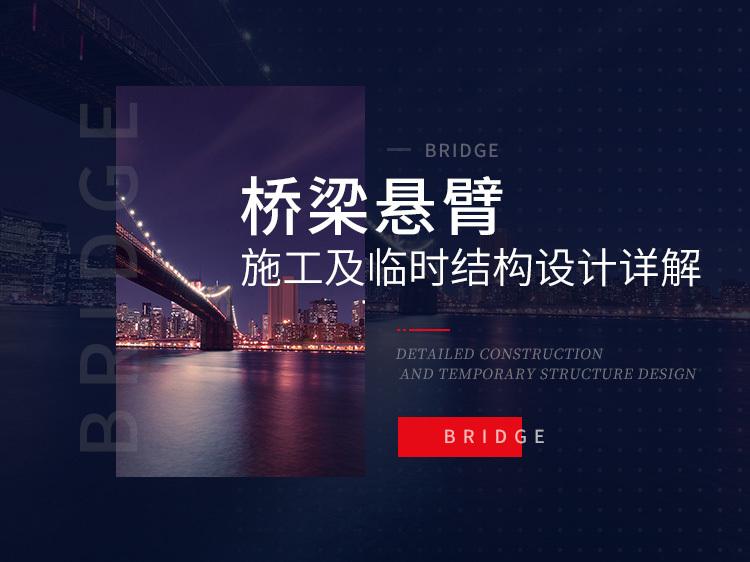 桥梁悬臂施工及临时结构设计详解