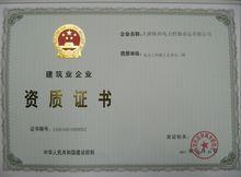 住建部通知:招标中不得要求企业提供资质证书原件